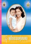 yutitham-9-book-2555-year7no2_page_001 (1)