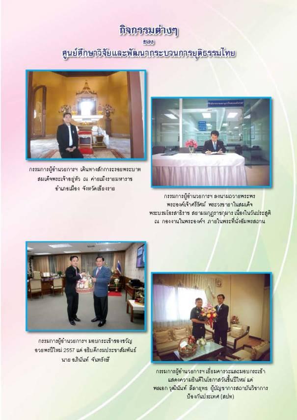 yutitham11-book2556-year8no2_Page_011