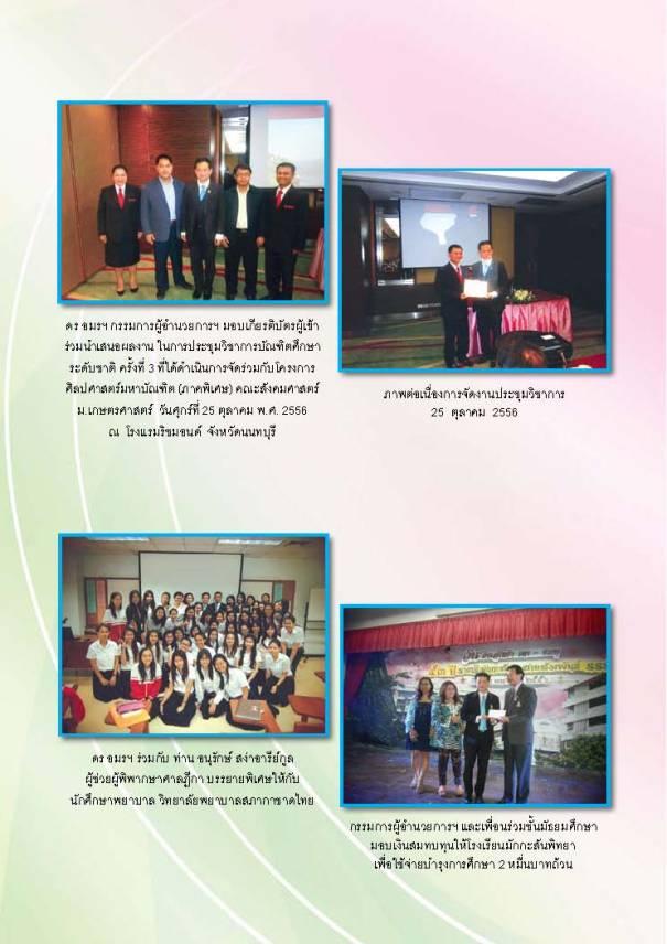 yutitham11-book2556-year8no2_Page_012