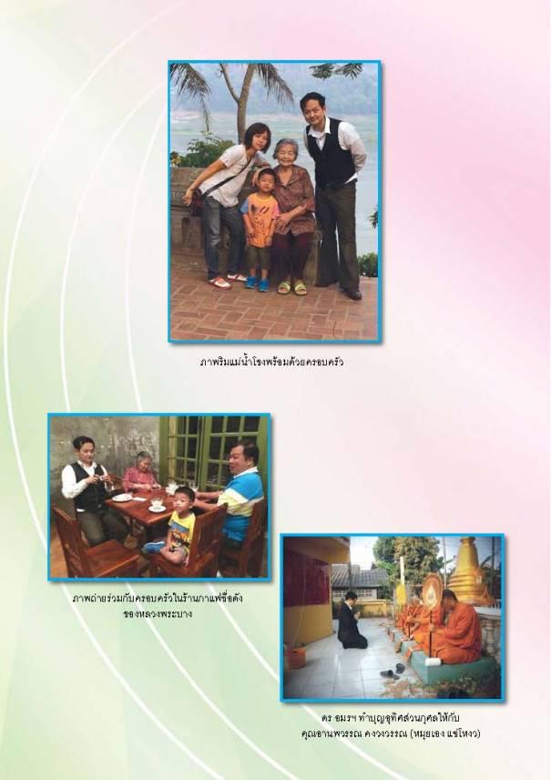 yutitham11-book2556-year8no2_Page_014