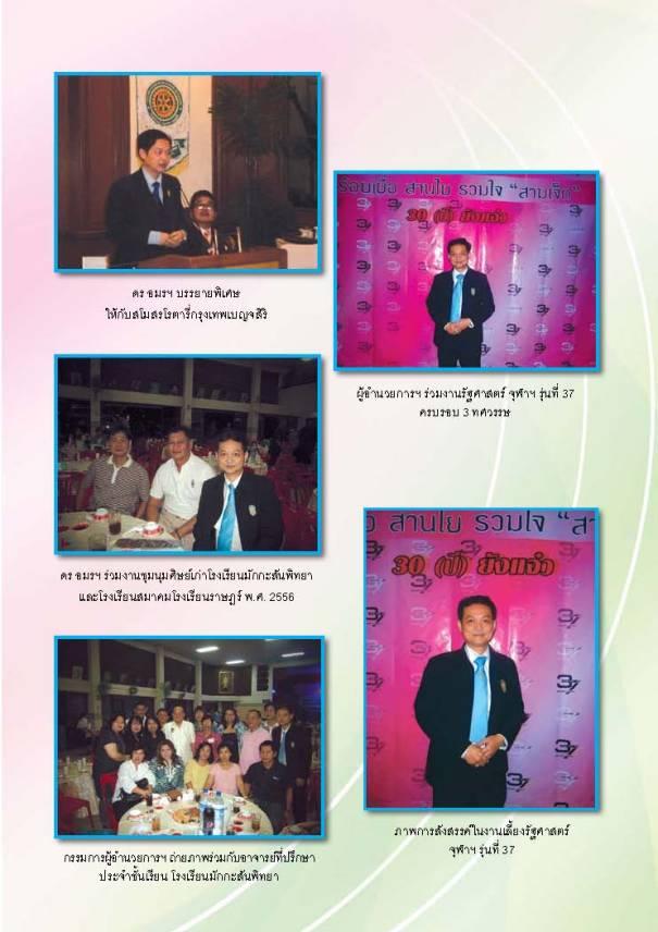 yutitham11-book2556-year8no2_Page_015