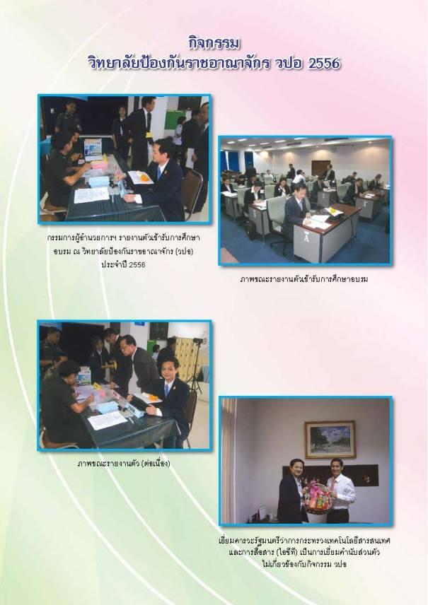 yutitham11-book2556-year8no2_Page_016