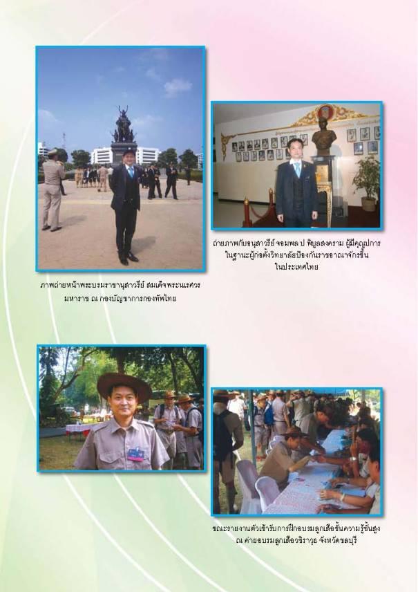 yutitham11-book2556-year8no2_Page_018