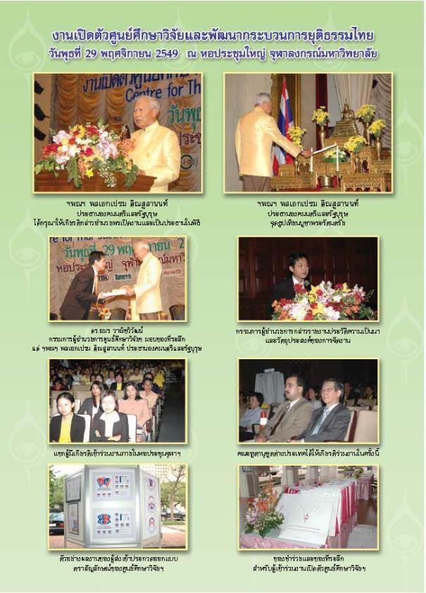 Yutitham-2 book-2550-year2no1_Page_012