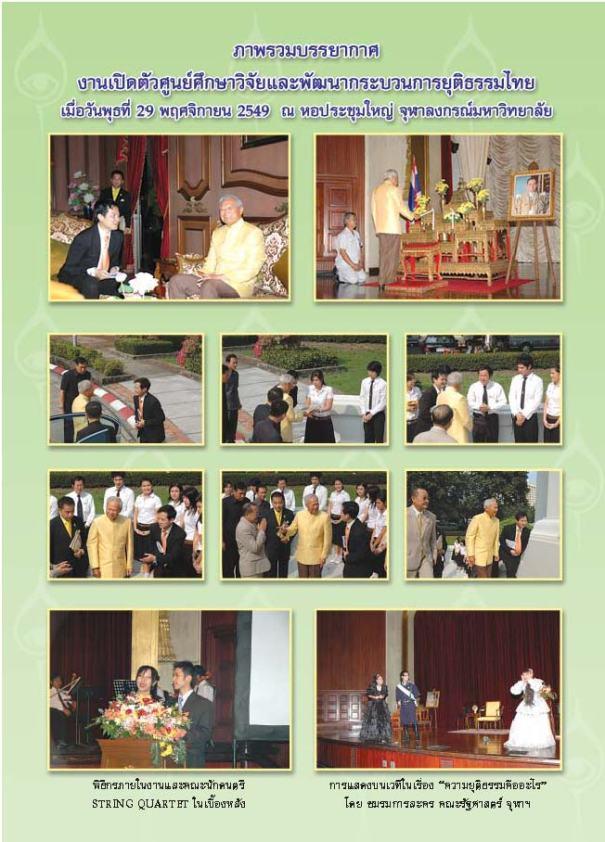 Yutitham-2 book-2550-year2no1_Page_014