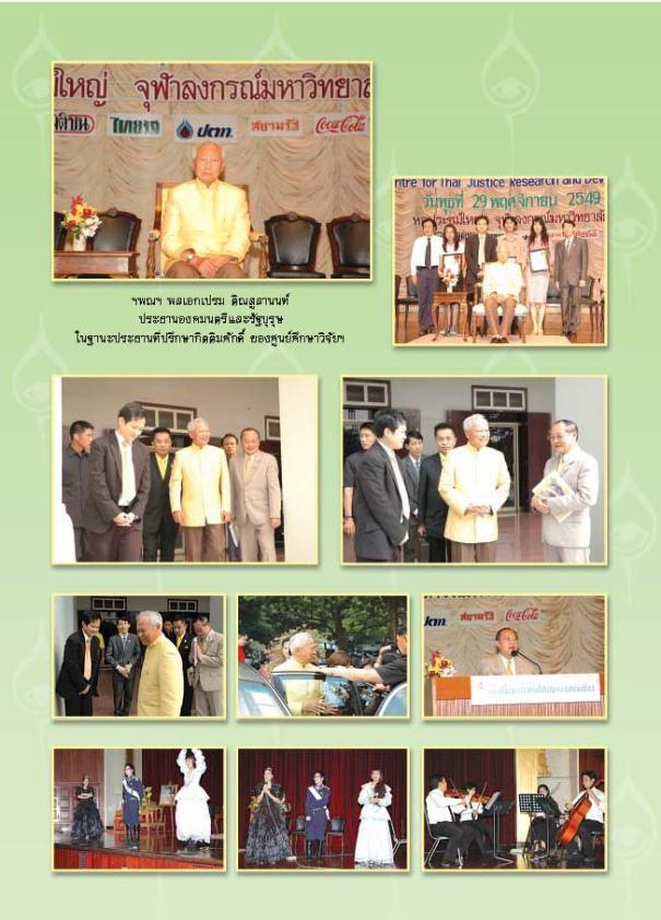 yutitham-2-book-2550-year2no1_Page_015