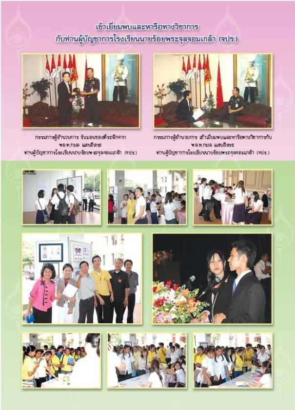 yutitham-2-book-2550-year2no1_Page_018