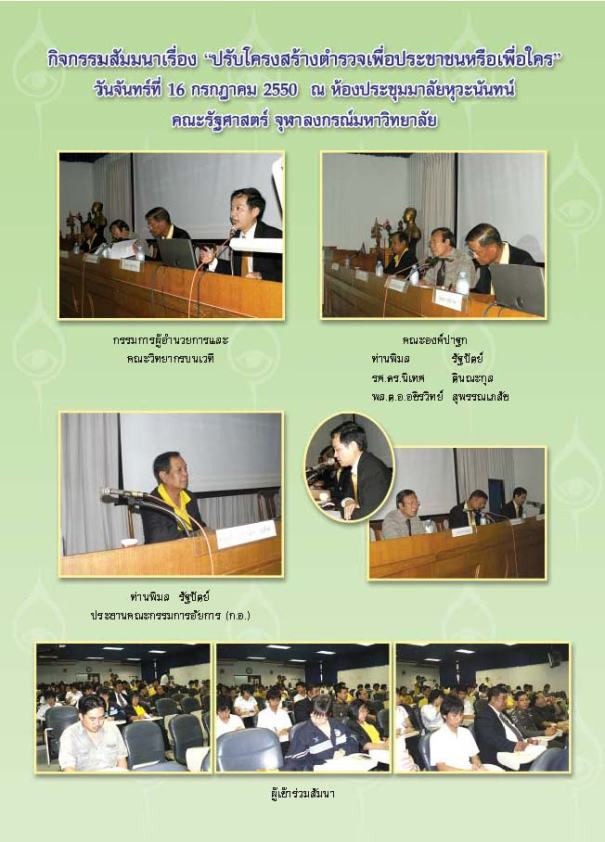 yutitham-2-book-2550-year2no1_Page_019