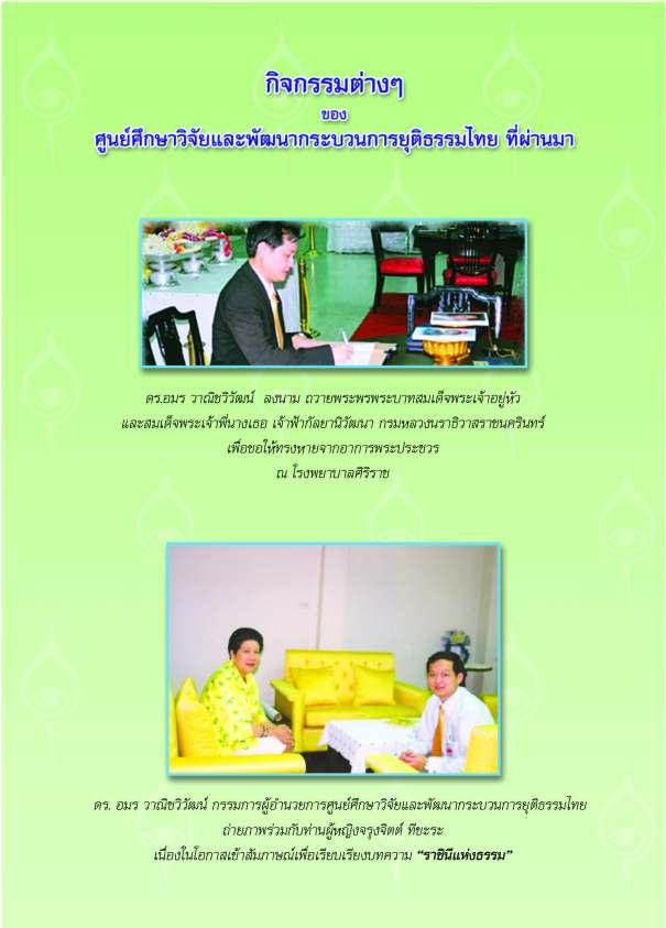 Yutitham-3 book-2551-year3no1_Page_011