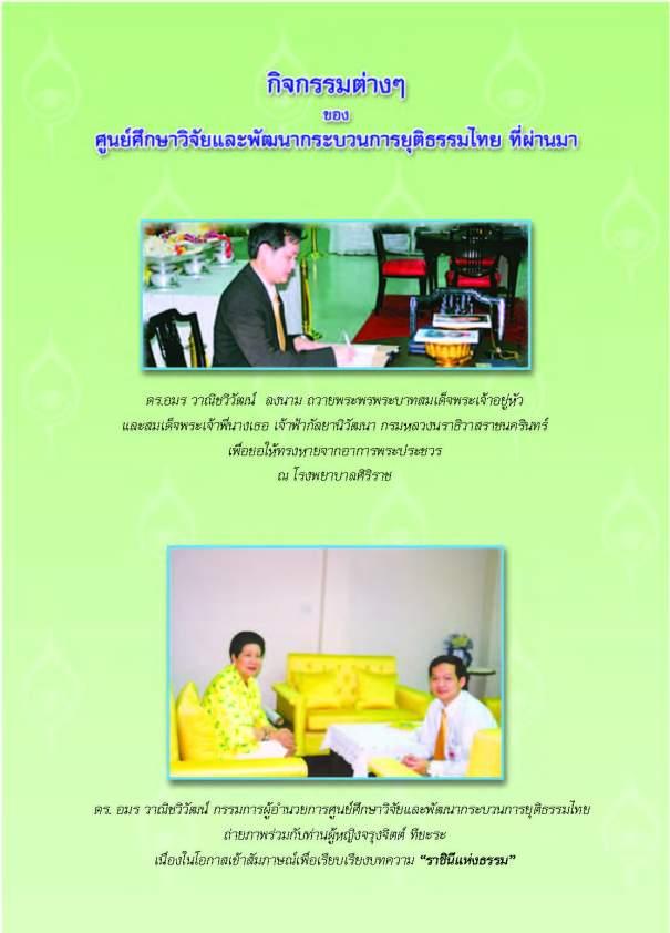 yutitham-3-book-2551-year3no1_Page_011