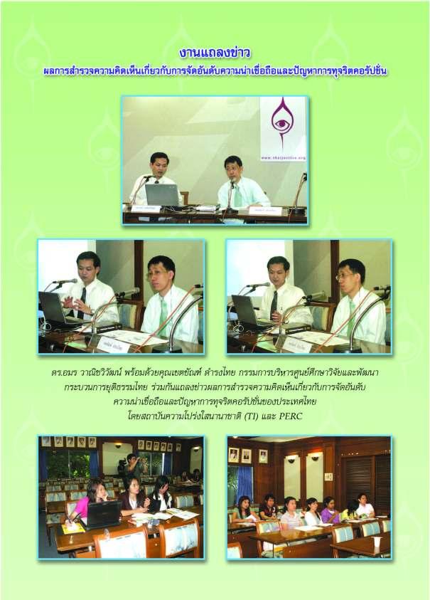 Yutitham-3 book-2551-year3no1_Page_012