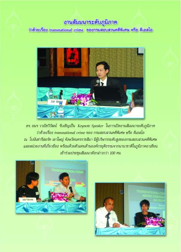 Yutitham-3 book-2551-year3no1_Page_015
