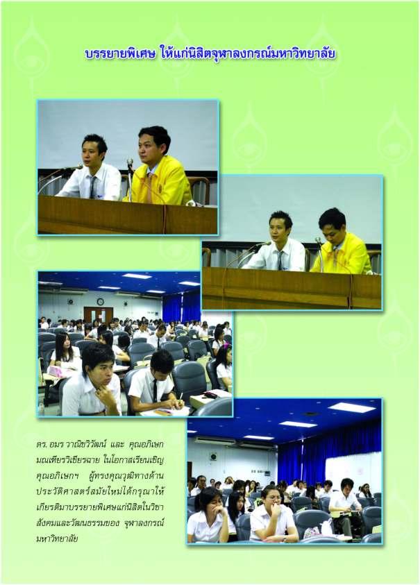 Yutitham-3 book-2551-year3no1_Page_017