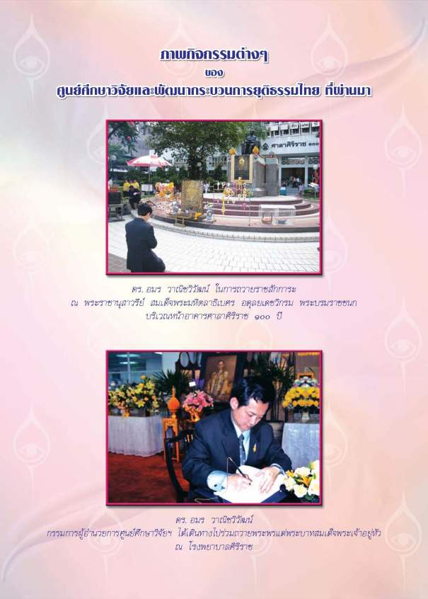 yutitham-4-book-2552-year4no1_Page_011