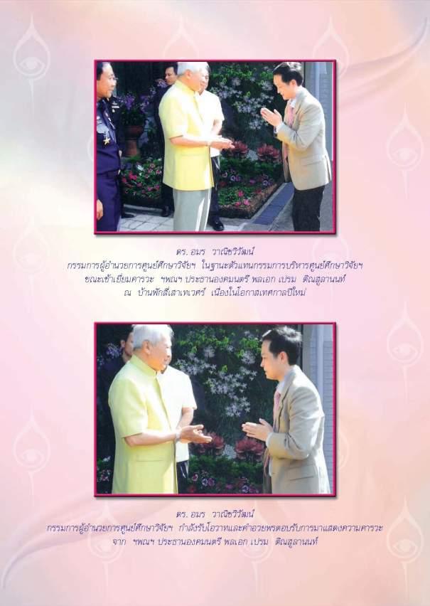 Yutitham-4-book-2552-year4no1_Page_012