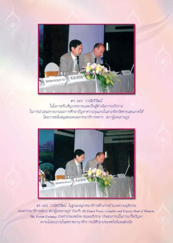 Yutitham-4-book-2552-year4no1_Page_013