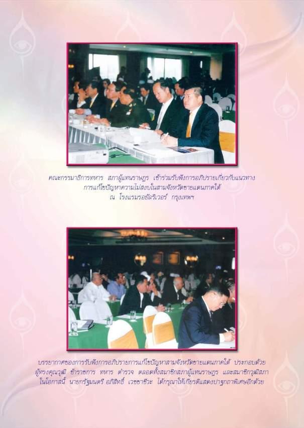 Yutitham-4-book-2552-year4no1_Page_014