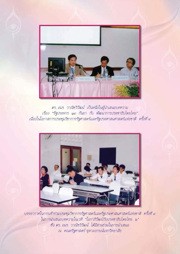 Yutitham-4-book-2552-year4no1_Page_015