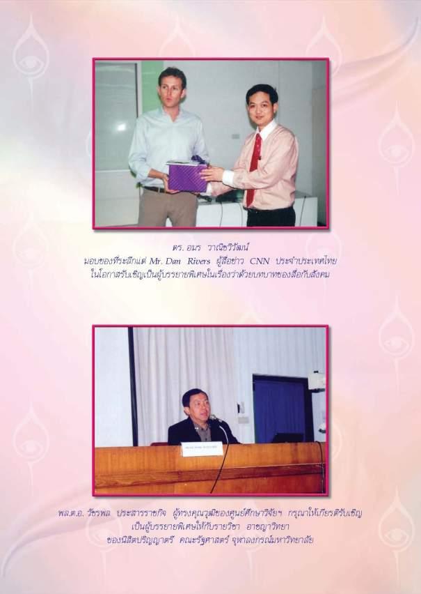 yutitham-4-book-2552-year4no1_Page_016