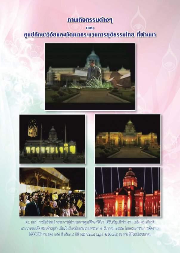 yutitham-5-book-2552-year4no2_Page_011