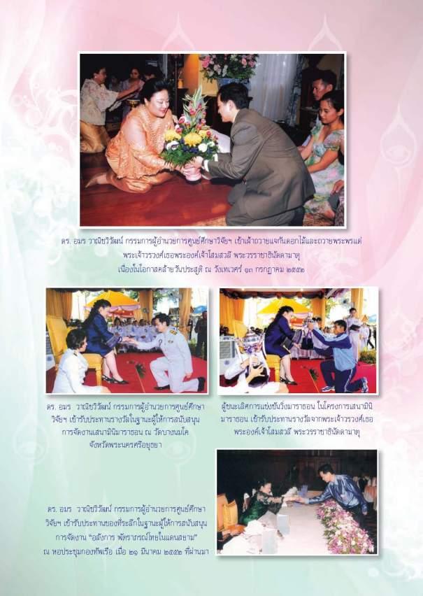Yutitham-5-book-2552-year4no2_Page_012
