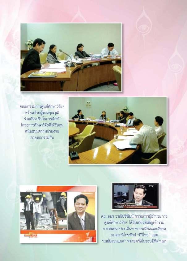 yutitham-5-book-2552-year4no2_Page_013