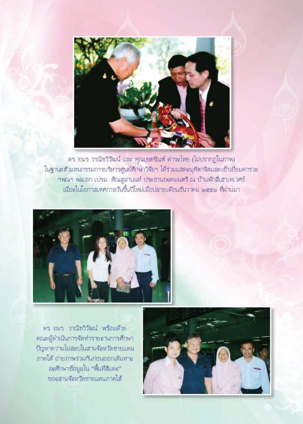 yutitham-5-book-2552-year4no2_Page_014