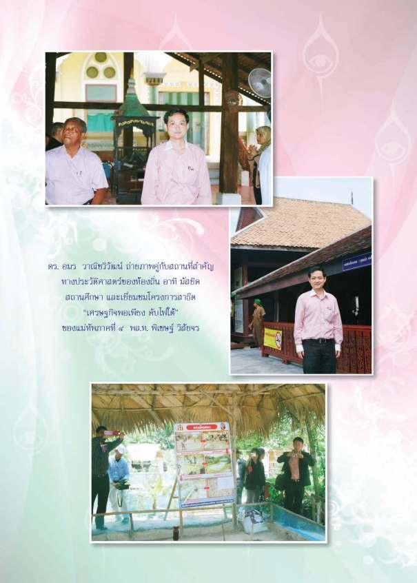 Yutitham-5-book-2552-year4no2_Page_015