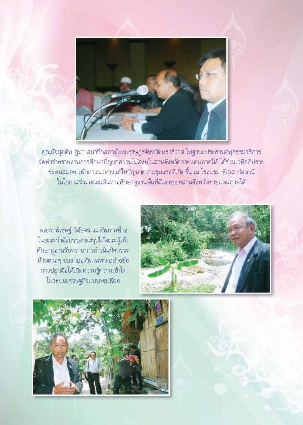 Yutitham-5-book-2552-year4no2_Page_016