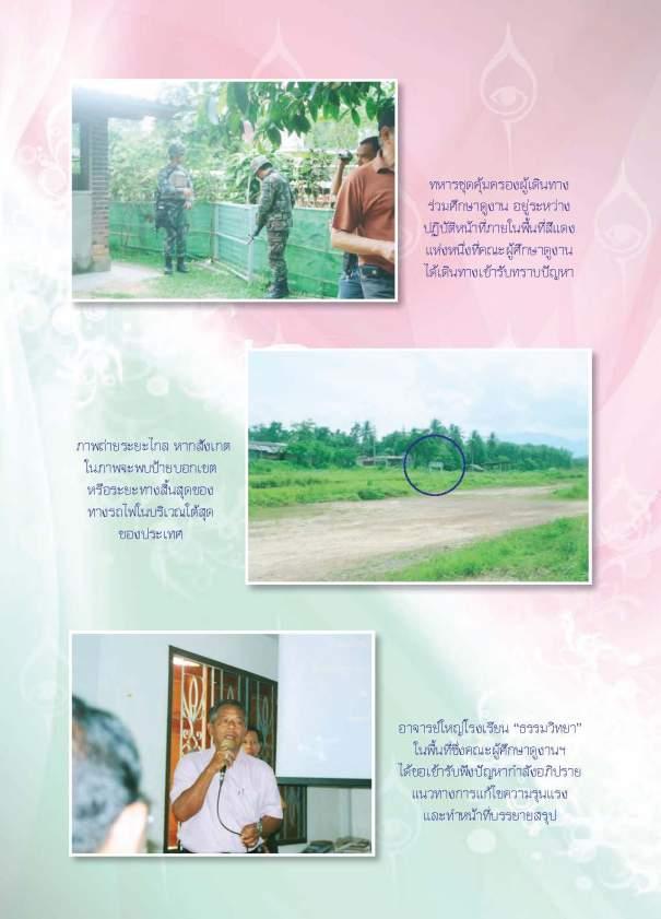 Yutitham-5-book-2552-year4no2_Page_017