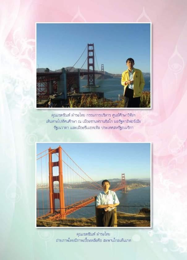 Yutitham-5-book-2552-year4no2_Page_018