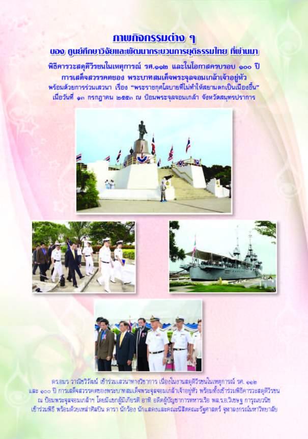 Yutitham-6-book-2553-year5no1_Page_011