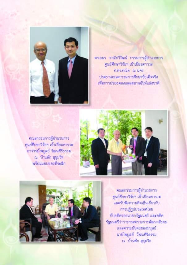 Yutitham-6-book-2553-year5no1_Page_013
