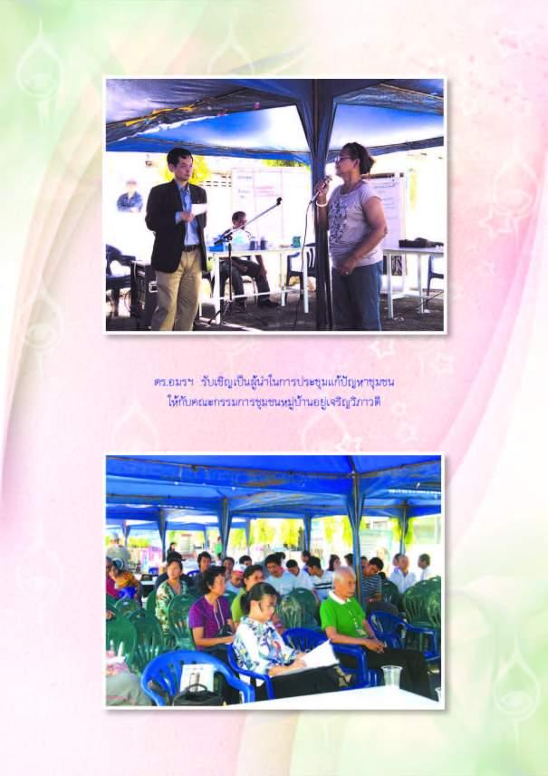 yutitham-6-book-2553-year5no1_Page_014
