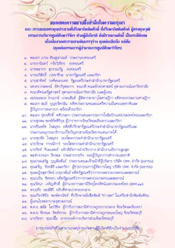 yutitham-6-book-2553-year5no1_Page_016
