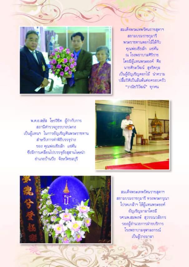 yutitham-6-book-2553-year5no1_Page_017