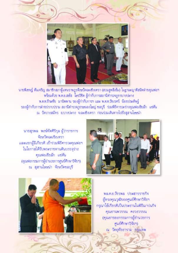 yutitham-6-book-2553-year5no1_Page_018