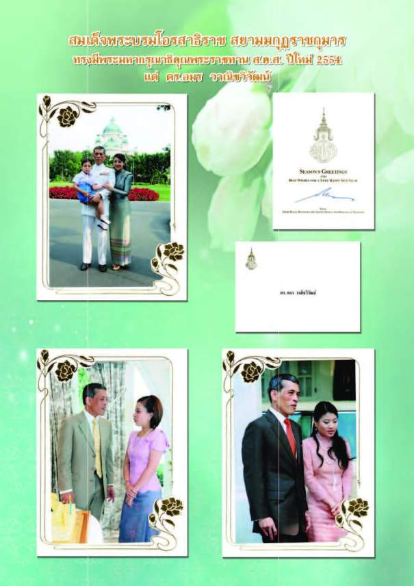 Yutitham-7 book-2554-year6no1_Page_004