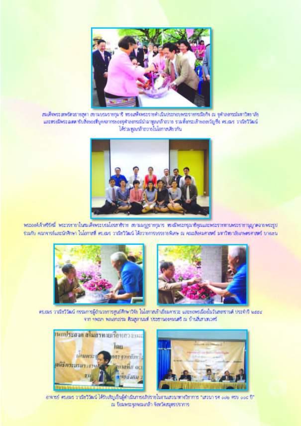 Yutitham-7 book-2554-year6no1_Page_011