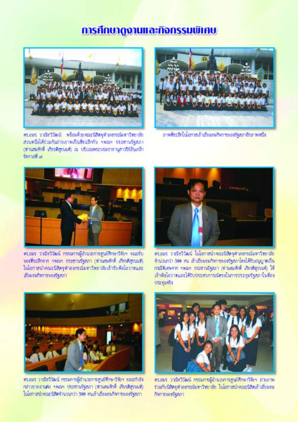 Yutitham-7 book-2554-year6no1_Page_012