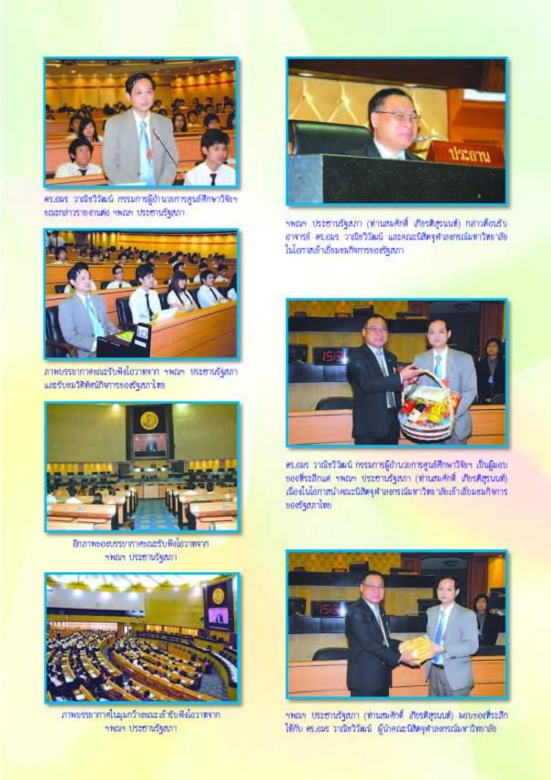 Yutitham-7 book-2554-year6no1_Page_013