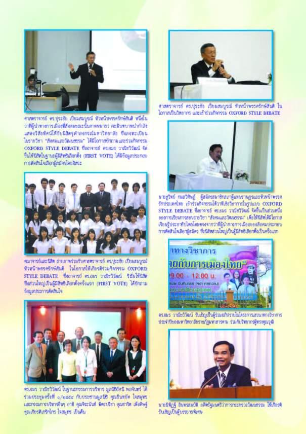 Yutitham-7 book-2554-year6no1_Page_014