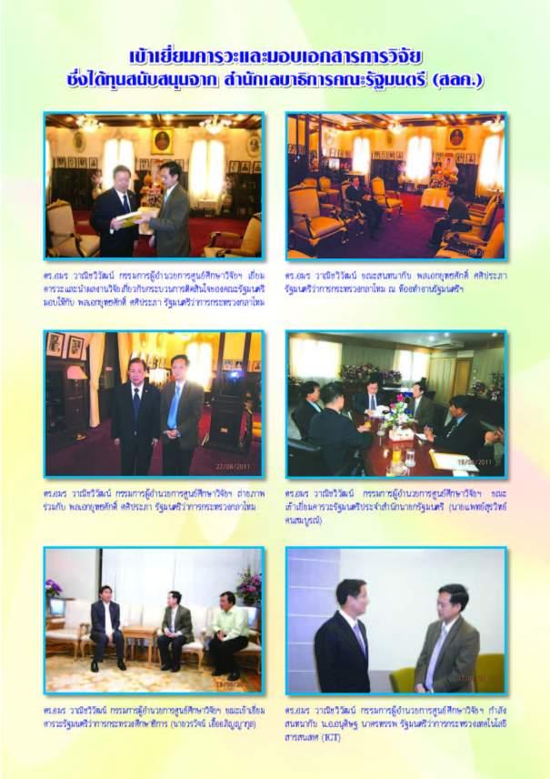 Yutitham-7 book-2554-year6no1_Page_015