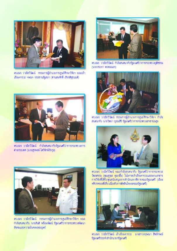 Yutitham-7 book-2554-year6no1_Page_016