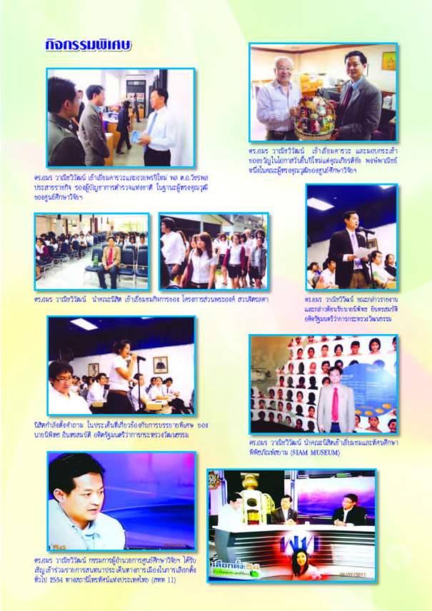 Yutitham-7 book-2554-year6no1_Page_017