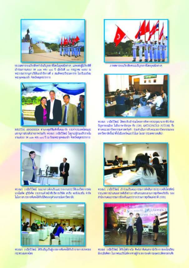 Yutitham-7 book-2554-year6no1_Page_018