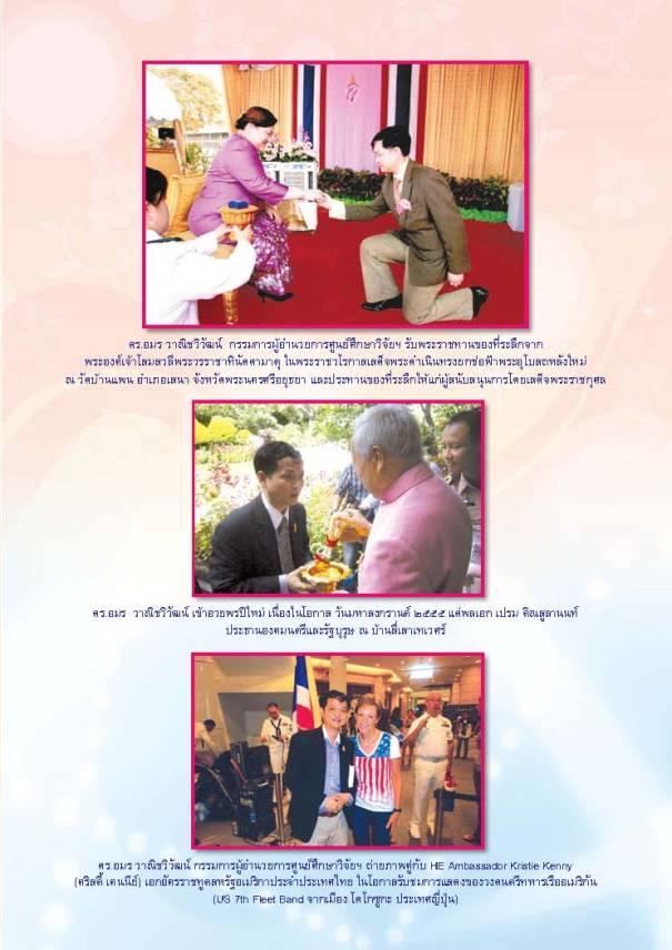 Yutitham-8-book-2555-year7no1_Page_011