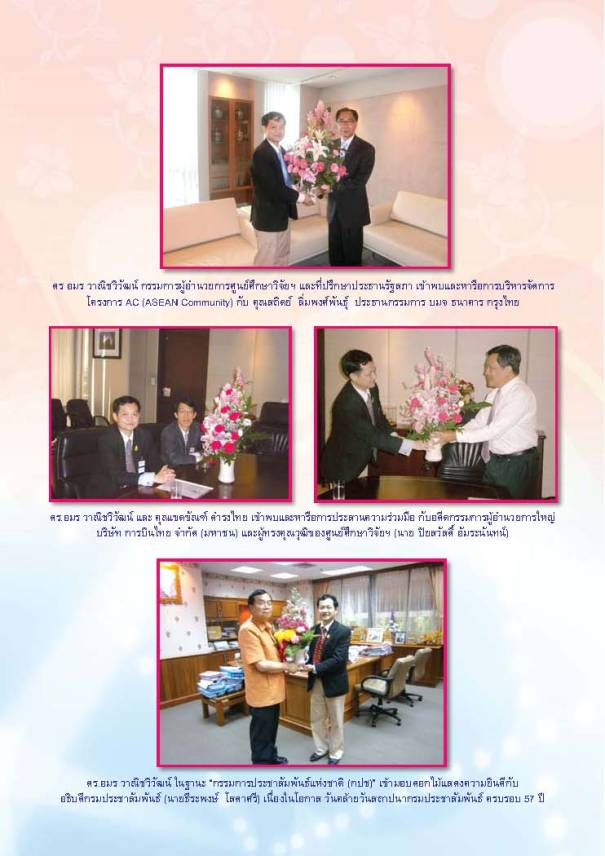 Yutitham-8-book-2555-year7no1_Page_012