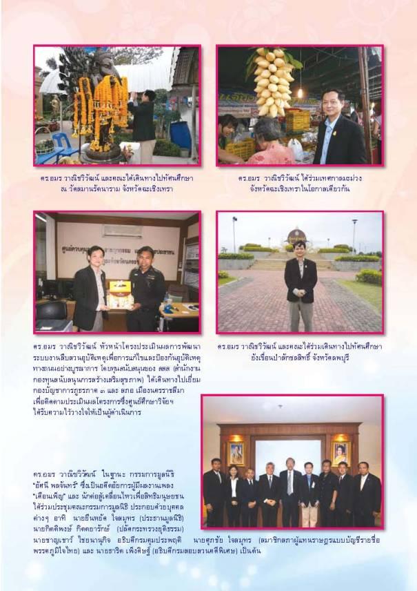 Yutitham-8-book-2555-year7no1_Page_013