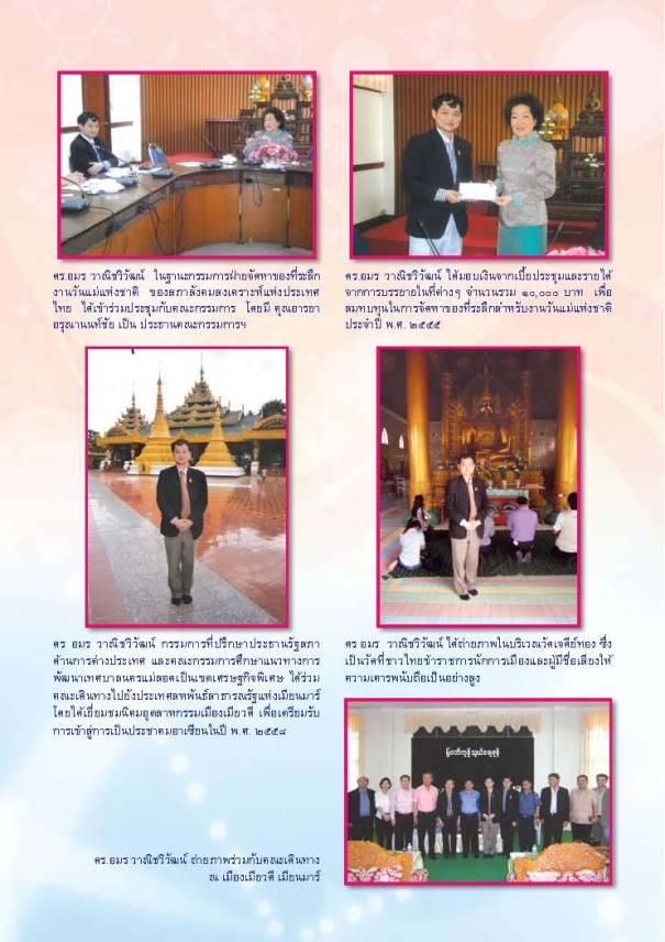 Yutitham-8-book-2555-year7no1_Page_014